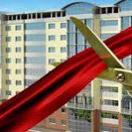 Сдача в эксплуатацию промышленных и жилых объектов